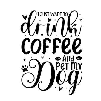 나는 그냥 커피를 마시고 내 개를 쓰다듬고 싶어 프리미엄 벡터 디자인을 손으로 쓰고 있습니다