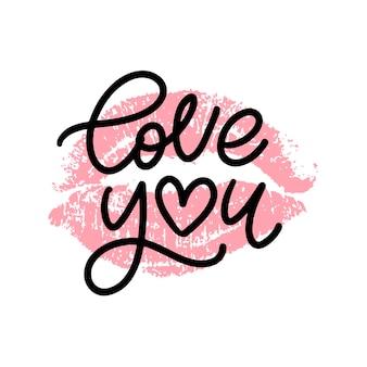 私はあなたを愛しています。バレンタインスローガン。手書きのモダンな筆文字。