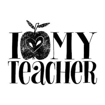 私は私の先生が大好きです赤いリンゴで先生に感謝するための手描きのレタリングの引用