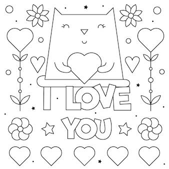 わたしは、あなたを愛しています。ぬりえ。黒と白