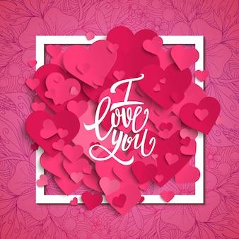 Я люблю тебя иллюстрация. красивая романтическая открытка