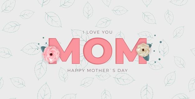 ママ、愛してるよ。幸せな母の日の背景。