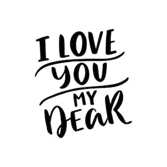 私はあなたを愛しています。手レタリングと手描きのヴィンテージイラスト