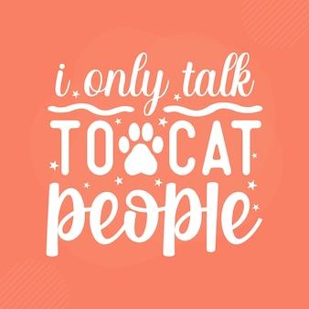 私は猫の人々とだけ話しますプレミアム猫タイポグラフィベクトルデザイン