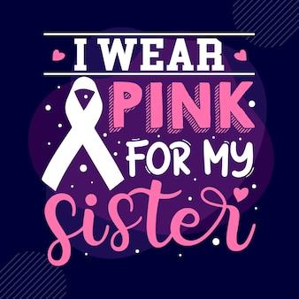 私は妹のタイポグラフィプレミアムベクターtシャツデザイン見積もりテンプレートにピンクを着ています