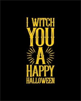 私はあなたに幸せなハロウィーンを魔女にします。手描きのタイポグラフィ