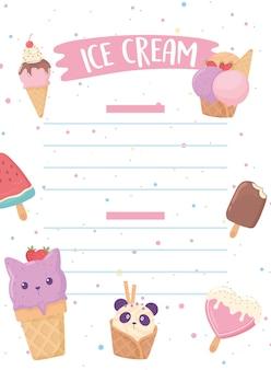 아이스크림 메뉴