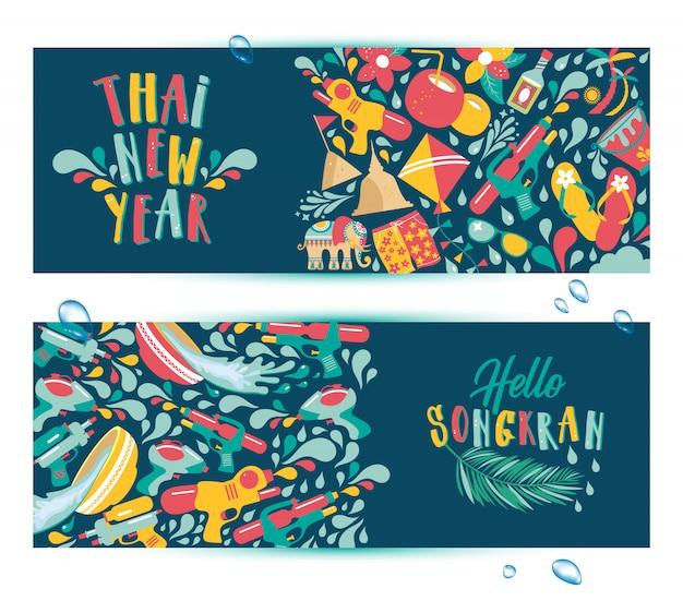 ソンクラン祭り、タイの新年、祝うかわいいiconcのイラスト。