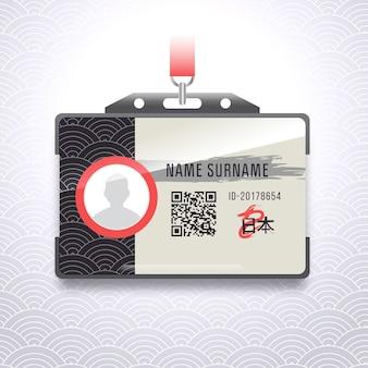 Шаблон удостоверения личности