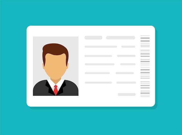 신분증 개인정보 자료 본인 사진이 있는 신분증