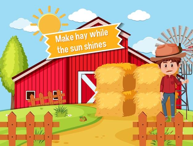 태양이 빛나는 동안 건초 만들기와 관용구 인용문
