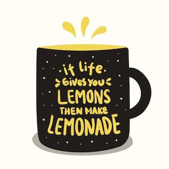 人生があなたにレモンを与えるなら、レモネードを作ります