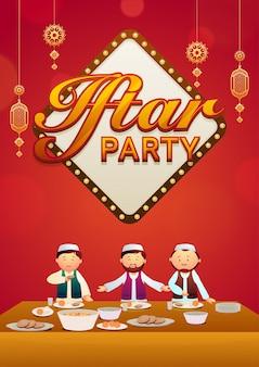イフタルパーティー祝賀会招待状