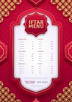 종이 스타일의 iftar 수직 메뉴 템플릿