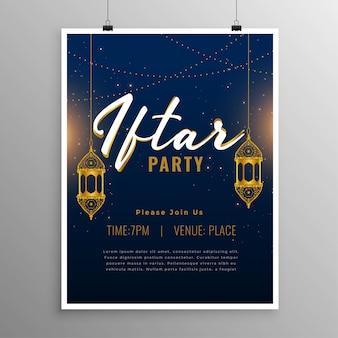 Iftarフードパーティーのお祝いの招待状のテンプレート