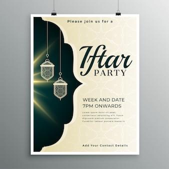 Iftarパーティーのためのエレガントな招待状のテンプレート