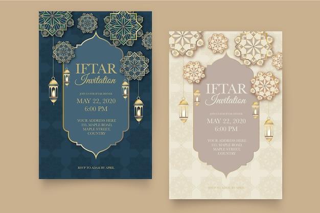 Iftar招待状テンプレートスタイル