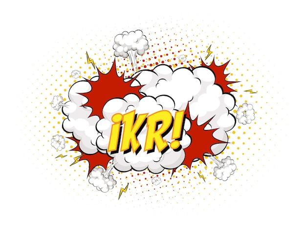 흰색 배경에 고립 된 만화 구름 폭발에 ikr 텍스트