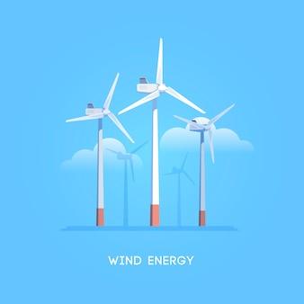 図。代替エネルギー源。グリーンエネルギー。風車