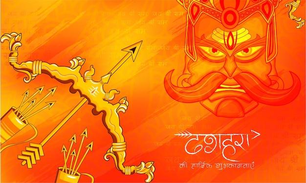 Illustration of bow arrow kind ravana in happy dussehra festival of india
