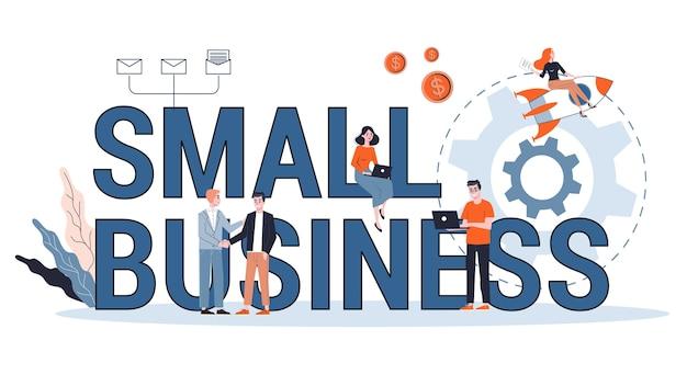 中小企業の概念図。成長と事業開発のアイデア。スタートアップのプロモーションと最適化