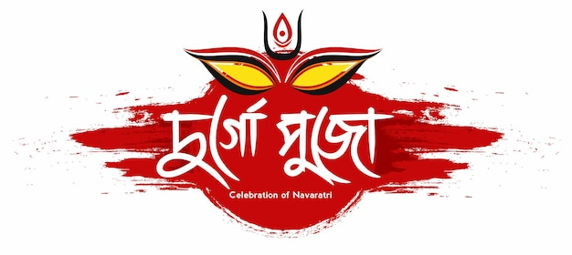 Illustration of goddess durga in happy dussehra navratri background with text in hindi maa durga