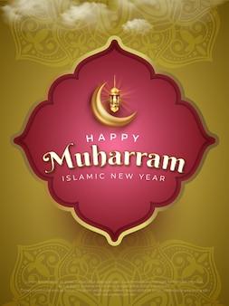 Illustration happy muharram islamic new year vertical banner