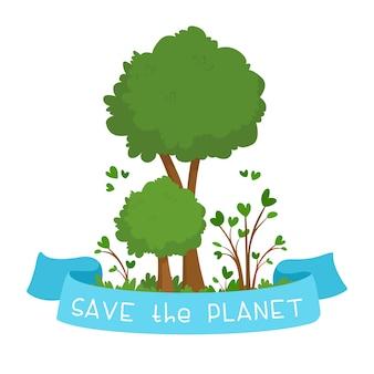環境保護を支援するイラスト。 2本の緑の木と「地球を救え」というテキストの付いた青いリボン。環境問題のコンセプト。フラットイラスト
