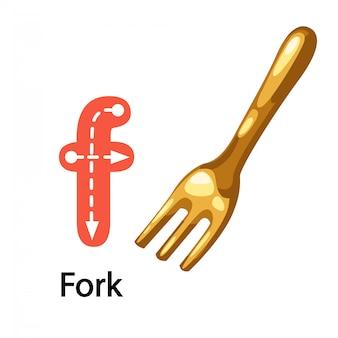 고립 된 그림 알파벳 문자 f 포크