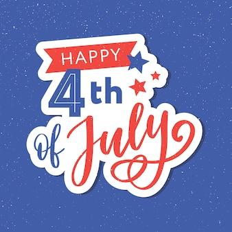 7月4日の背景とアメリカの国旗のイラスト