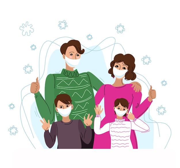一緒に立っている保護マスクの家族のイラスト。ウイルスや感染から保護されています。オブジェクトは分離されています。