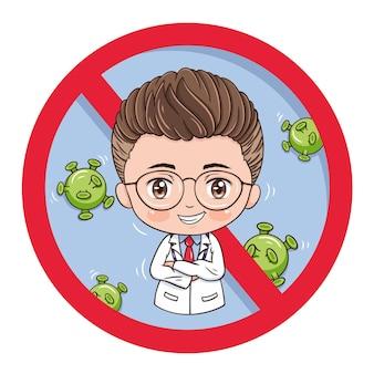 漫画のキャラクターの男性医師のイラスト