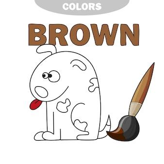 漫画の犬のイラスト-塗り絵。ベクトル漫画イラスト、茶色を学ぶ