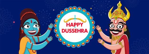 행복한 dussehra 축하를위한 푸른 불꽃 놀이 배경에 쾌활한 주님 라마와 악마 라바 문자의 그림.