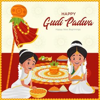 행복 gudi padwa 배너 디자인 서식 파일의 그림