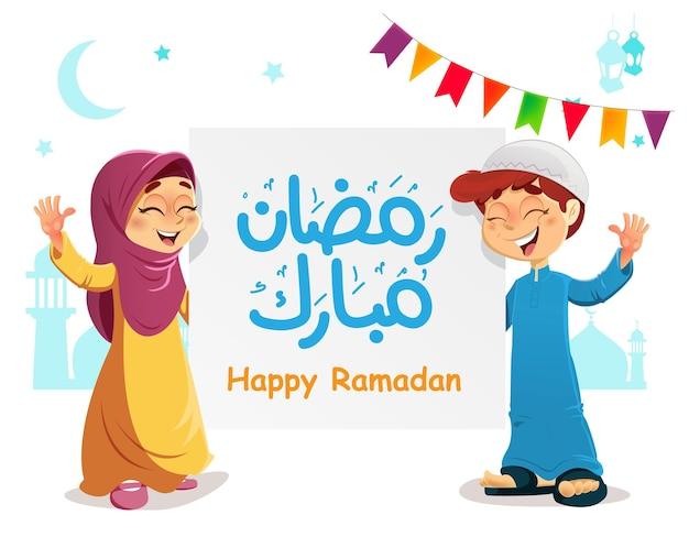 라마단을 축하하는 라마단 무바라크 배너와 함께 행복 한 젊은 무슬림 아이의 그림