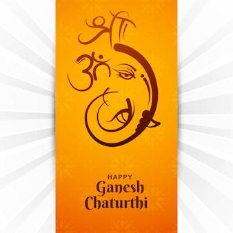 ヒンドゥー教の神主ガネーシャ祭カードデザインのイラスト