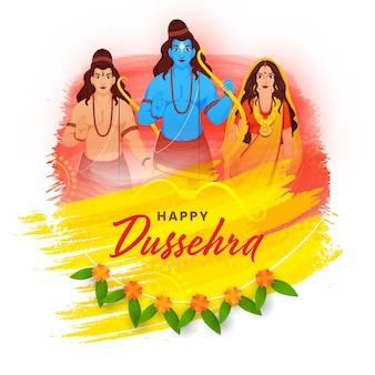 幸せなdussehraのための彼の兄弟ラクシュマナ、妻シーターキャラクターと白い背景の上のブラシストローク効果を持つヒンドゥー教の神話ラーマのイラスト。