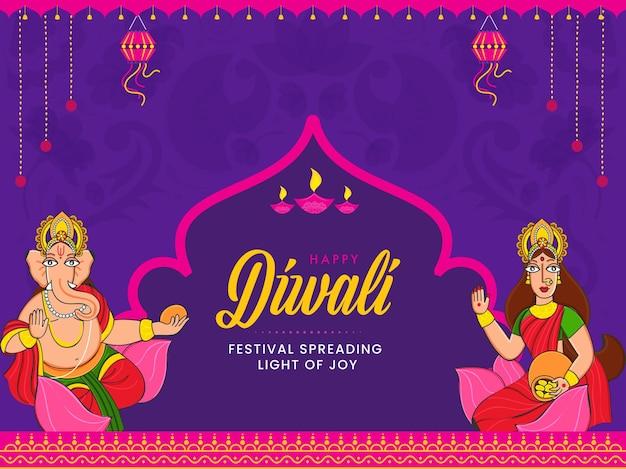 幸せなディワリ祭のコンセプトのための蓮の花の主ガネーシャと女神ラクシュミのイラスト。