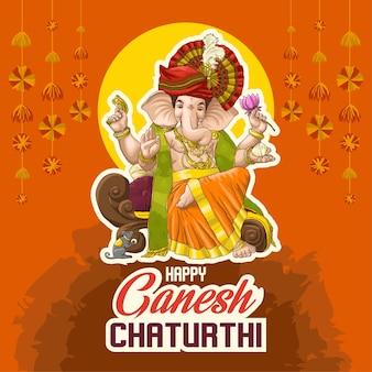 インドのガネーシュチャトゥルティフェスティバルのガンパティ卿のイラスト