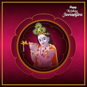 幸せなクリシュナ ジャンマシュタミのお祝いカードの主クリシュナのイラスト