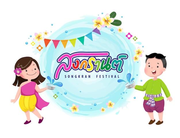 송크란 날 태국 전통 드레스 splashig 물에있는 사람들의 그림