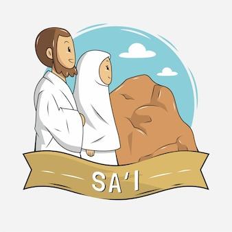 Иллюстрация людей, идущих между сафа и марва во время хаджа