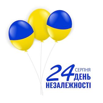 Иллюстрация украинского праздника с воздушными шарами