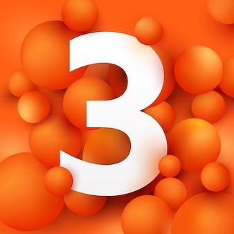 Иллюстрация цифры 3 на оранжевом шаре.