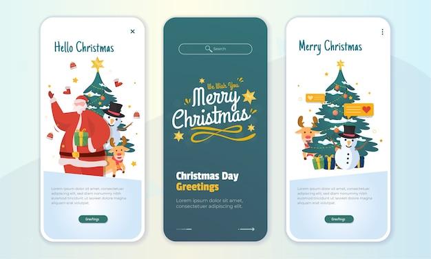 オンボード画面のコンセプトにクリスマスの日のイラスト