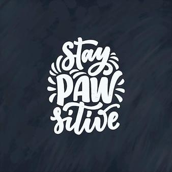 재미있는 문구와 함께 그림입니다. 개에 대한 손으로 그린 영감 따옴표. 포스터, 티셔츠, 카드, 초대장, 스티커 글자.
