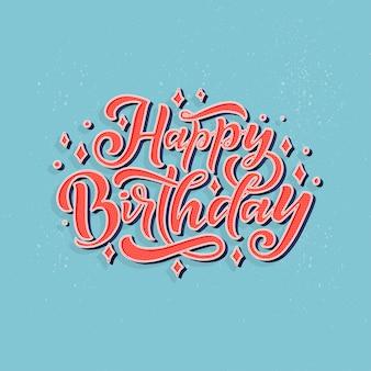装飾デザインのお誕生日おめでとうレタリングのイラスト