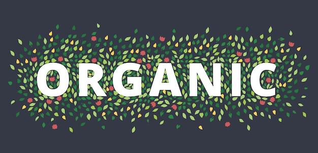 緑の葉と有機という言葉のイラスト。ラベル、オーガニック製品のロゴテンプレート、健康食品市場。
