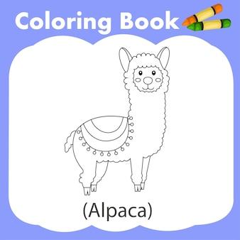 색칠하기 책 알파카의 일러스트 레이터